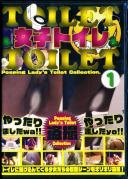 TOILET&女子トイレ&TOILET Vol.1