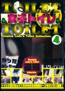 TOILET&女子トイレ&TOILET Vol.4