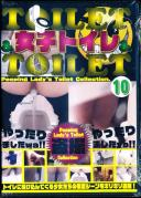 TOILET&女子トイレ&TOILET Vol.10