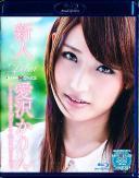 新人 愛沢かりん 〜メーカー2社が手を挙げた10年に一人の逸材!200%完全美少女AVデビュー。〜 in HD (ブルーレイディスク)