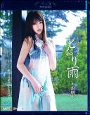 とおり雨 〜しとどに濡れる秘肉〜 吉沢明歩 in HD(ブルーレイディスク)