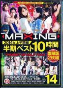 マキシング半期ベスト10時間 〜2014年上半期編〜