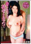 妻よりも義母を求めて 松島香織