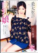美大生の巨乳娘 お父さんにヌードモデルをお願いしたら興奮して中出しされました。 石川祐奈