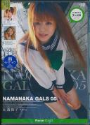 NAMANAKA GALS 05