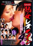 熟女レズビアン官能ドラマ集4編×4時間×計14人 第3章