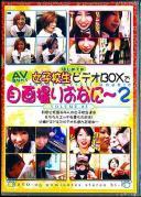 女子校生はじめてのビデオBOXでAV見ながら自画撮りおなに〜 2