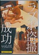 ラブホ盗撮、成功 vol.01 榊なち 優木あおい