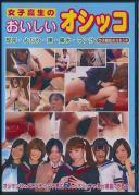 女子校生のおいしいオシッコ 放尿・よだれ・唾・鼻水・マン汁 女子校生ホルモン 4