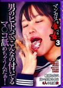 マンカスを食べる女 3 絶頂と共に白い異物を食う6人の淫乱女