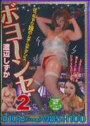 ぽっちゃり妹のムチムチダンス ボヨ〜ンセ2 渡辺しずか