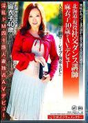 興味があって…北の国から美人妻の大胆出演オファー! 北海道の現役社交ダンス講師 麻衣子40歳がAVデビュー 人妻講師の秘めた願望…強姦・拘束・3P!!
