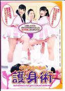 女子校生の為の護身術