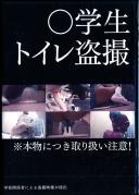 ○学生トイレ盗撮