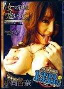 「女の口は嘘をつく。」 雌女ANTHOLOGY #041 (廉価版)小向杏奈