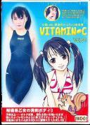 VITAMIN・C Vol.1 米倉あいか