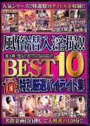 風俗潜入淫撮!! 夜王族BEST10 特別厳選ハイライト集