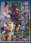 秘湯 露天風呂巡り 7