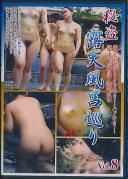 秘湯 露天風呂巡り 8