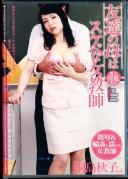 友達の母はスケベな女教師 桐島秋子