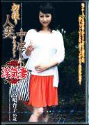 初撮り人妻中出しドキュメント 高嶋杏子