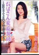 おばさん家庭教師 〜勉強も下半身の事も全て任せて下さい〜/金島裕子40歳