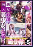 悪女潜入☆ 銭湯で美少女を盗撮する! vol.5