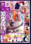 悪女潜入☆ 銭湯で美少女を盗撮する! vol.6