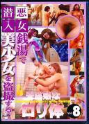悪女潜入☆ 銭湯で美少女を盗撮する! vol.8
