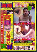 盗撮女風呂 エロ可愛い美少女たちの実録 Vol.6
