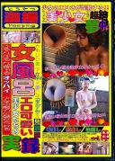盗撮女風呂 エロ可愛い美少女たちの実録 Vol.8