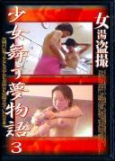 女湯盗撮 少女舞う夢物語 3