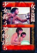 女湯盗撮 少女舞う夢物語 5