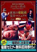 真実の催眠術 完全マニュアル Vol.5 朝倉ことみ