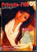 Private File 05 桃池さくら