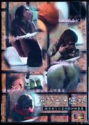 尻フェチ便所 被害者56名の排泄映像集