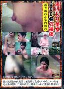 湯けむり美女200名の裸体 露天風呂&室内風呂