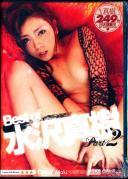 Best of 水沢真樹 part2