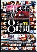暗闇サイト ワケアリ51カップルEVOLUTION BEST2枚組 8時間