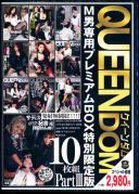 QUEENDOM M男専用プレミアムBOX特別限定版 10枚組 3