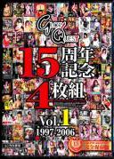 グローリークエスト15周年記念4枚組 Vol.1