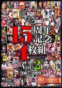 グローリークエスト15周年記念4枚組 Vol.2