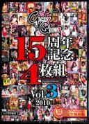 グローリークエスト15周年記念4枚組 Vol.3