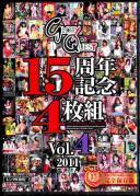 グローリークエスト15周年記念4枚組 Vol.4