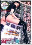 SM PLAY LIVE vol.1 スペシャルエディション美しく生美体美脚エロスの女神