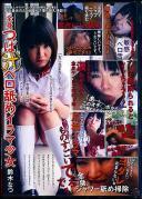 橋田貴光のAV女優ガチ撮り 2 全身つば汁ベロ舐めイラマ少女 鈴木なつ
