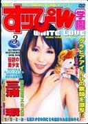 すっぴん学園 WHITE LOVE 3 三浦環