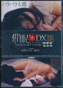 催眠 赤 DX XXV スーパーコンプリート編