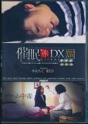 催眠 赤 DX XXVI スーパーコンプリート編