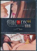 催眠 赤 DX 44 スーパーコンプリート編 しずく